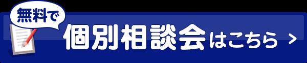四谷学院の「入学説明会」に行こう!