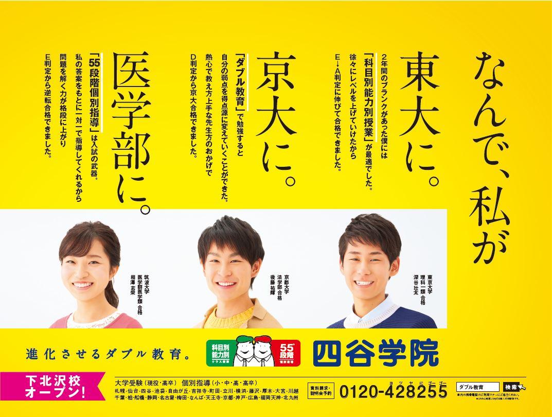 交通広告ポスター