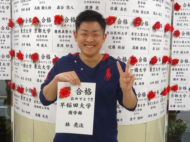 早稲田大学商学部に合格
