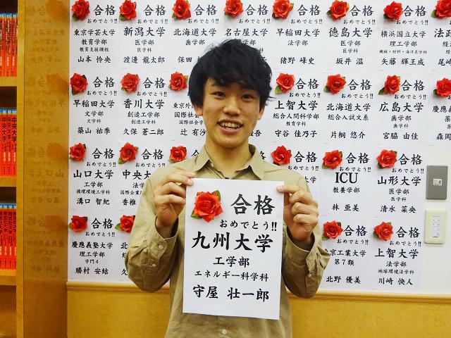 九州大学合格者2