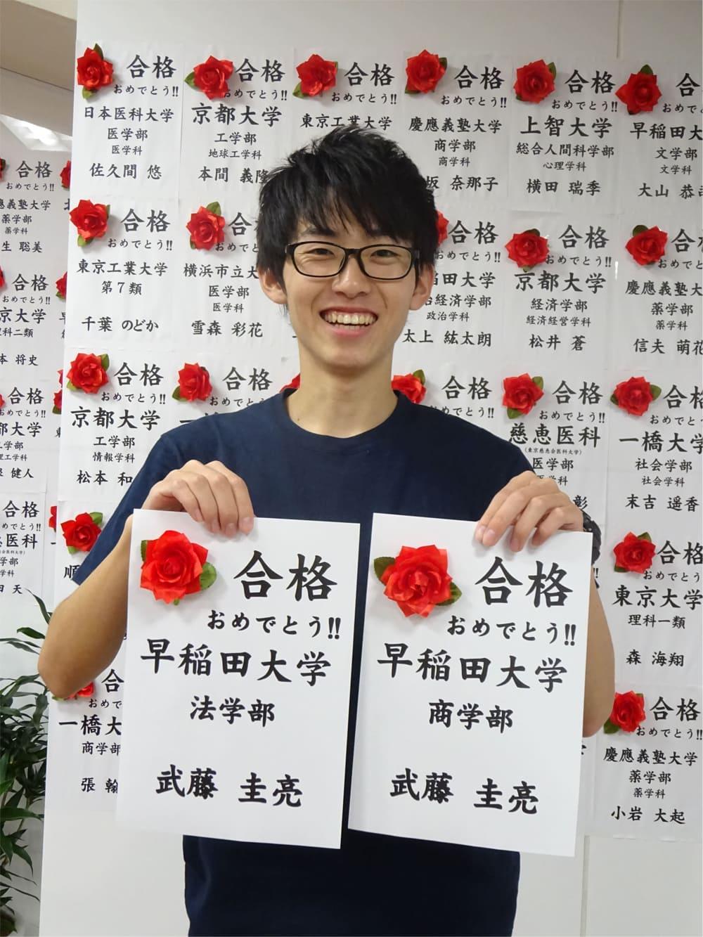 早稲田大学合格者2