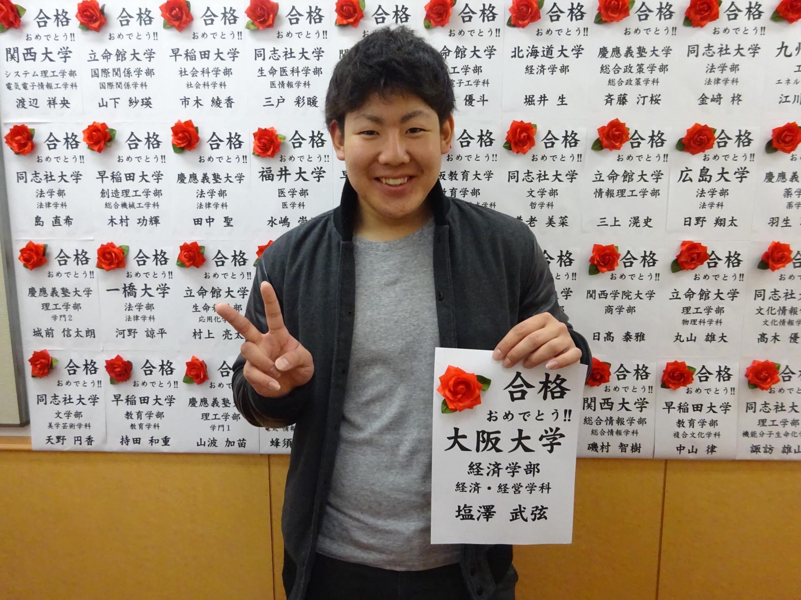 大阪大学合格者2