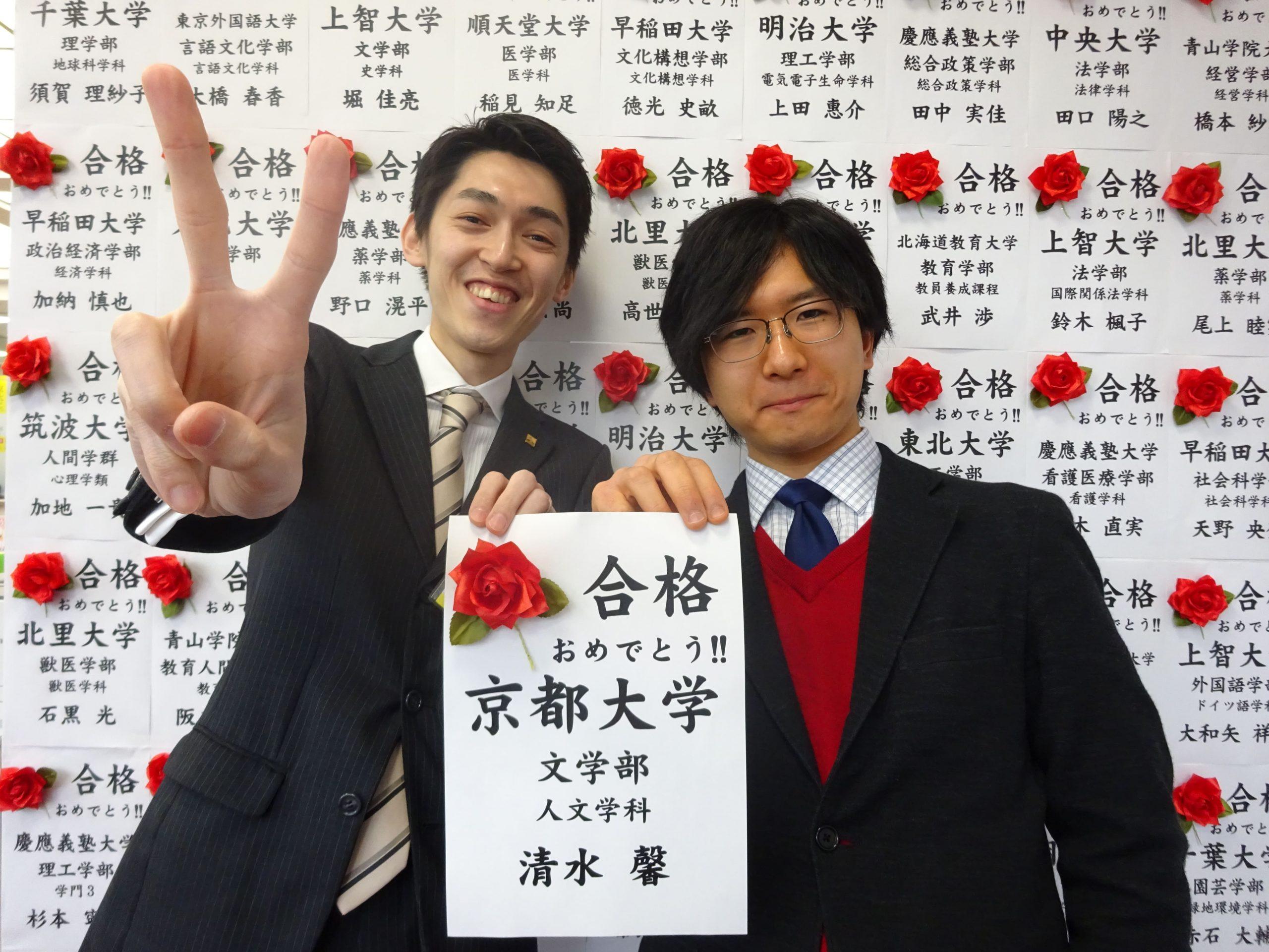 京都大学合格者2