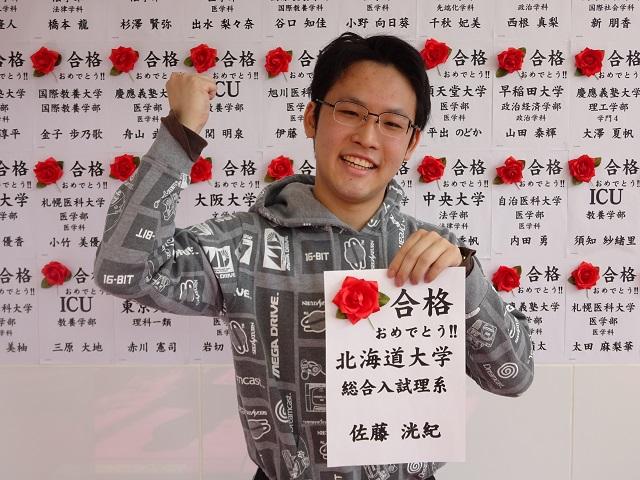 【高卒】北海道・総合入試理系 ガッツポーズ