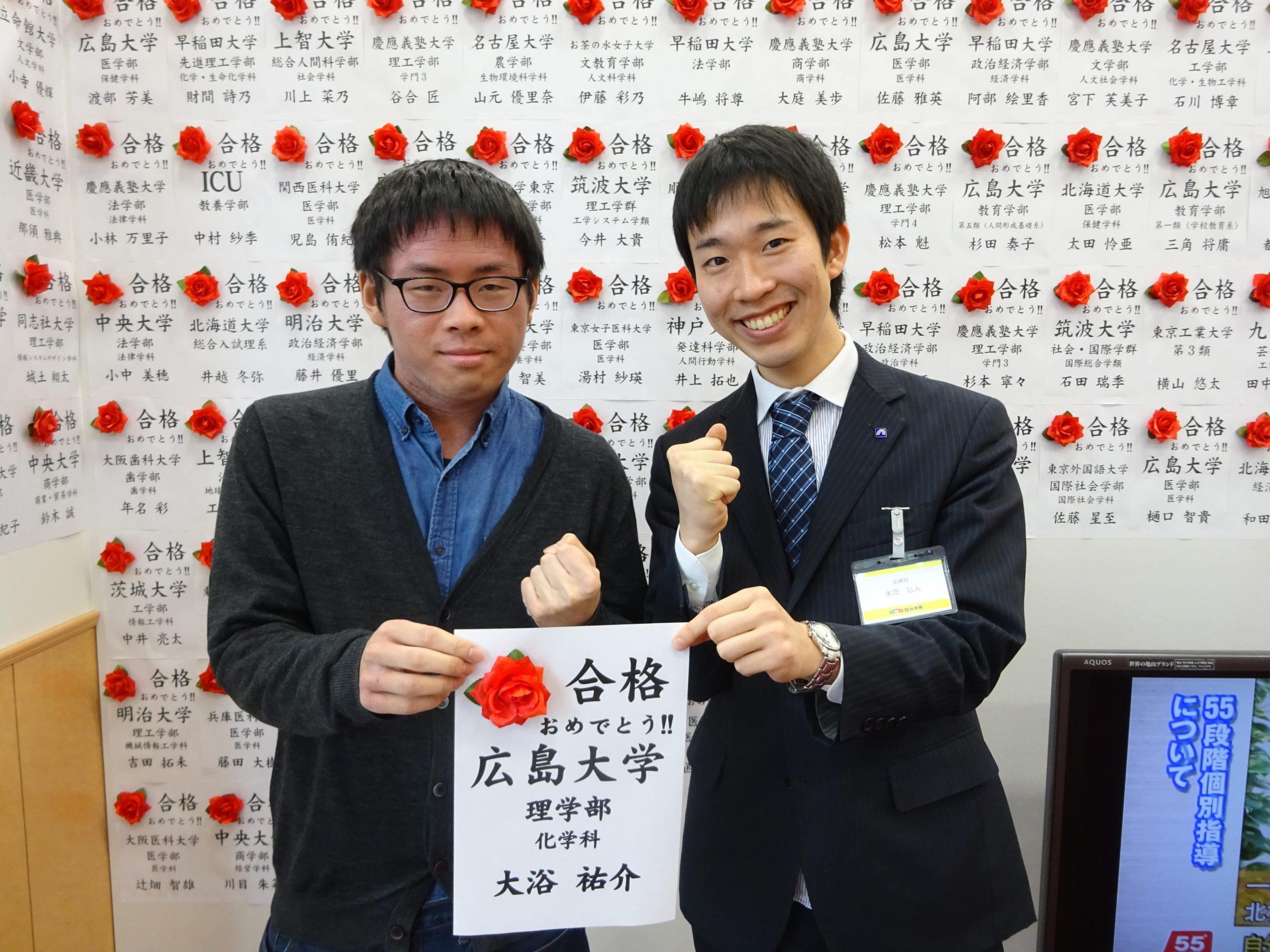 広島大学合格者2