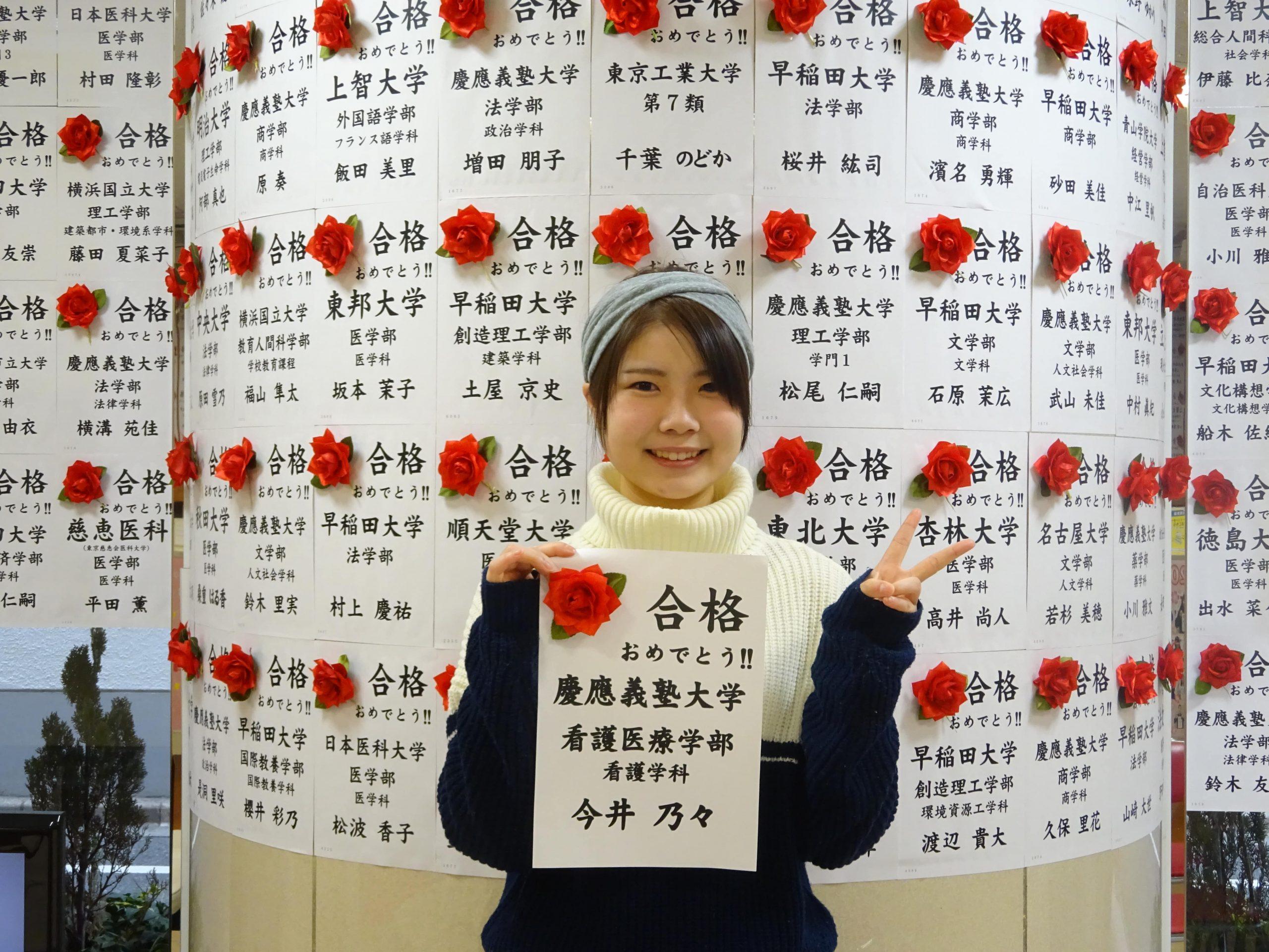 慶應義塾大学合格者2