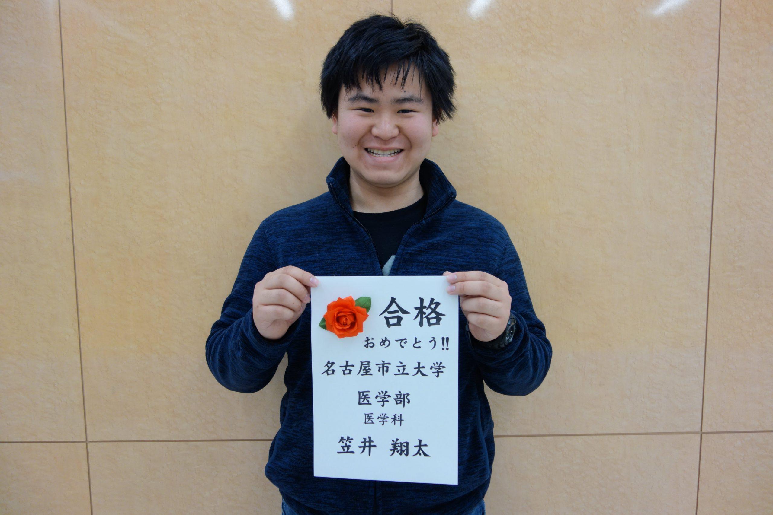 名古屋市立大学医学部合格者