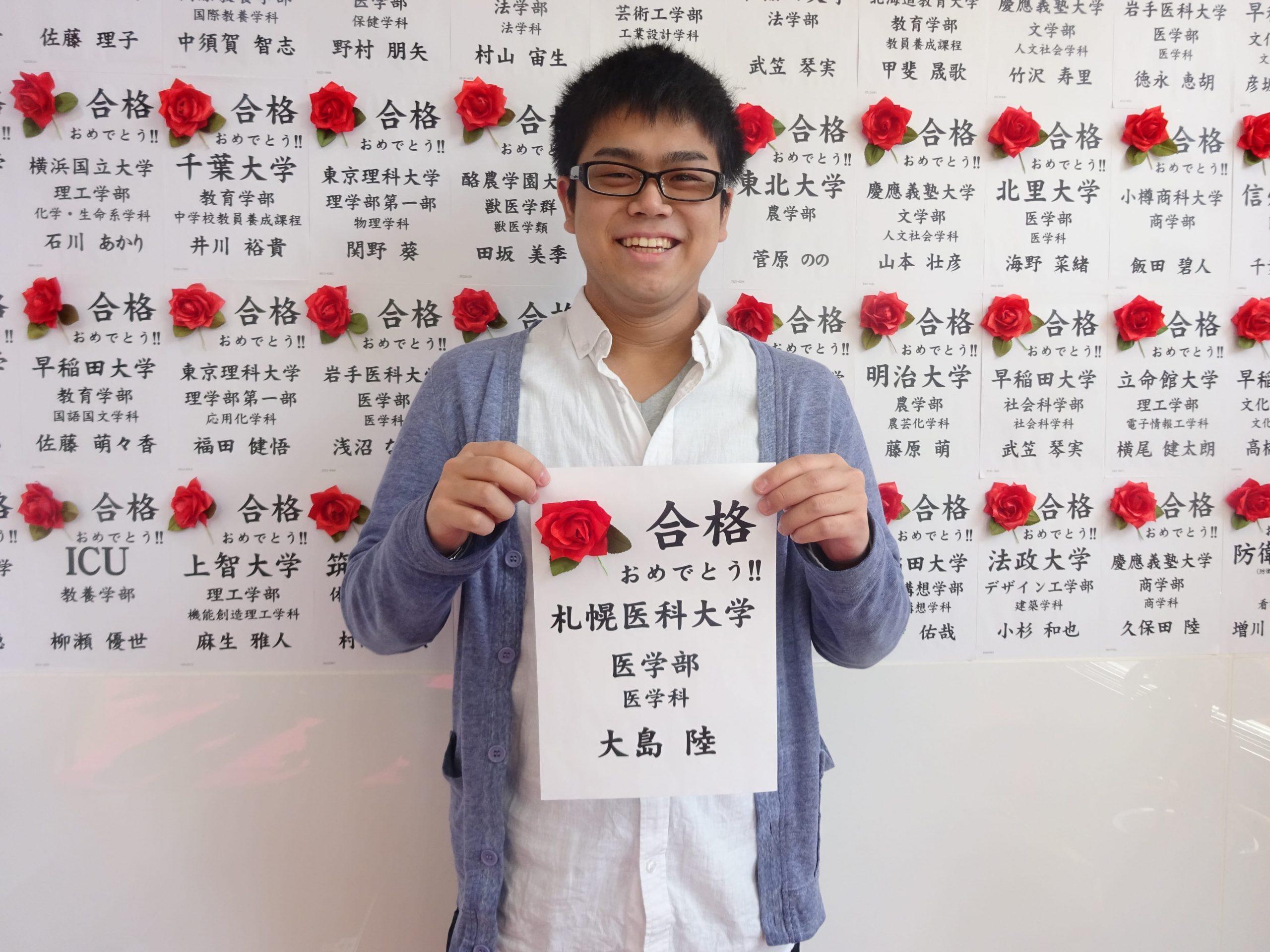札幌医科大学合格者2
