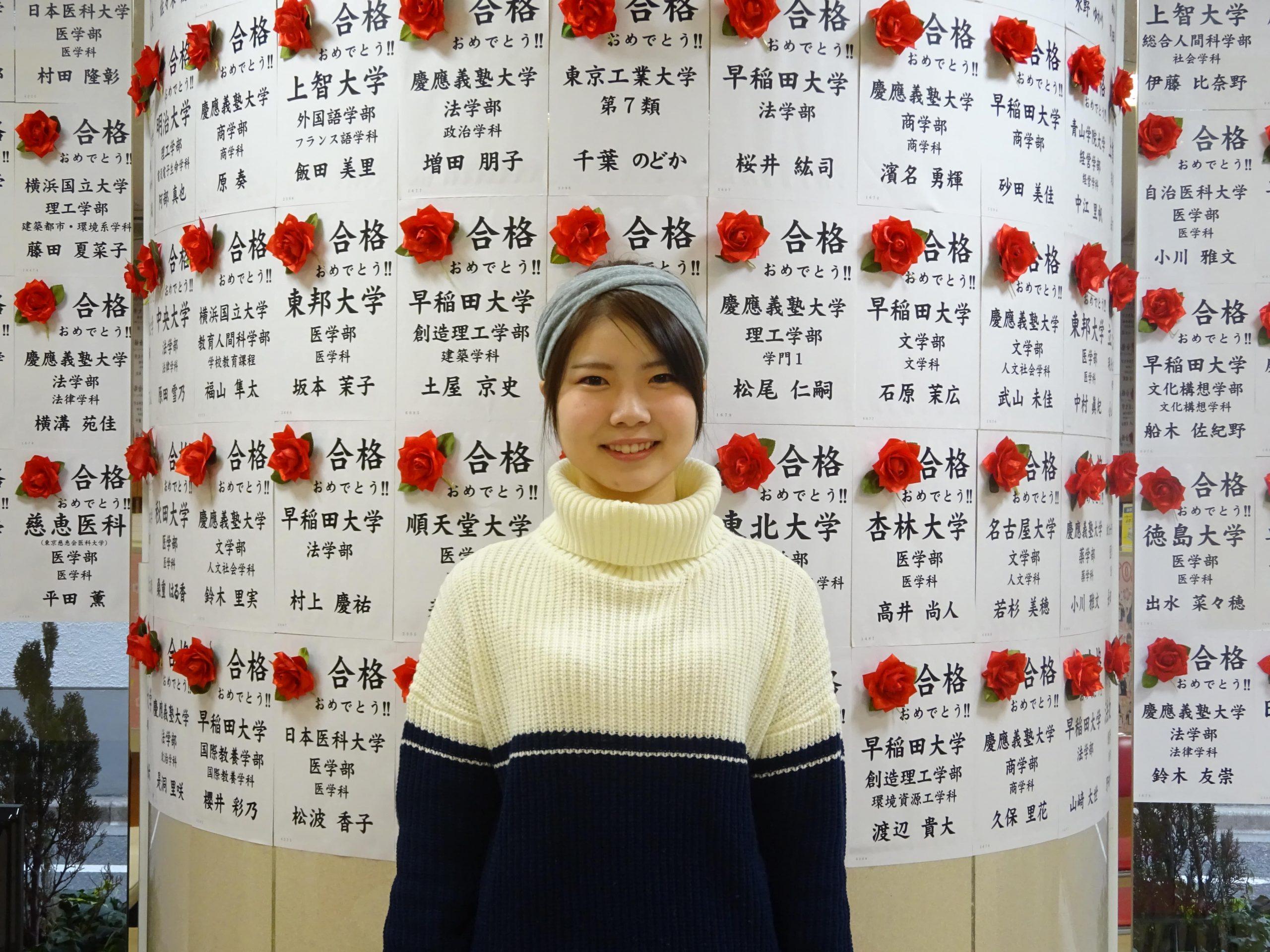 慶應義塾大学合格者1