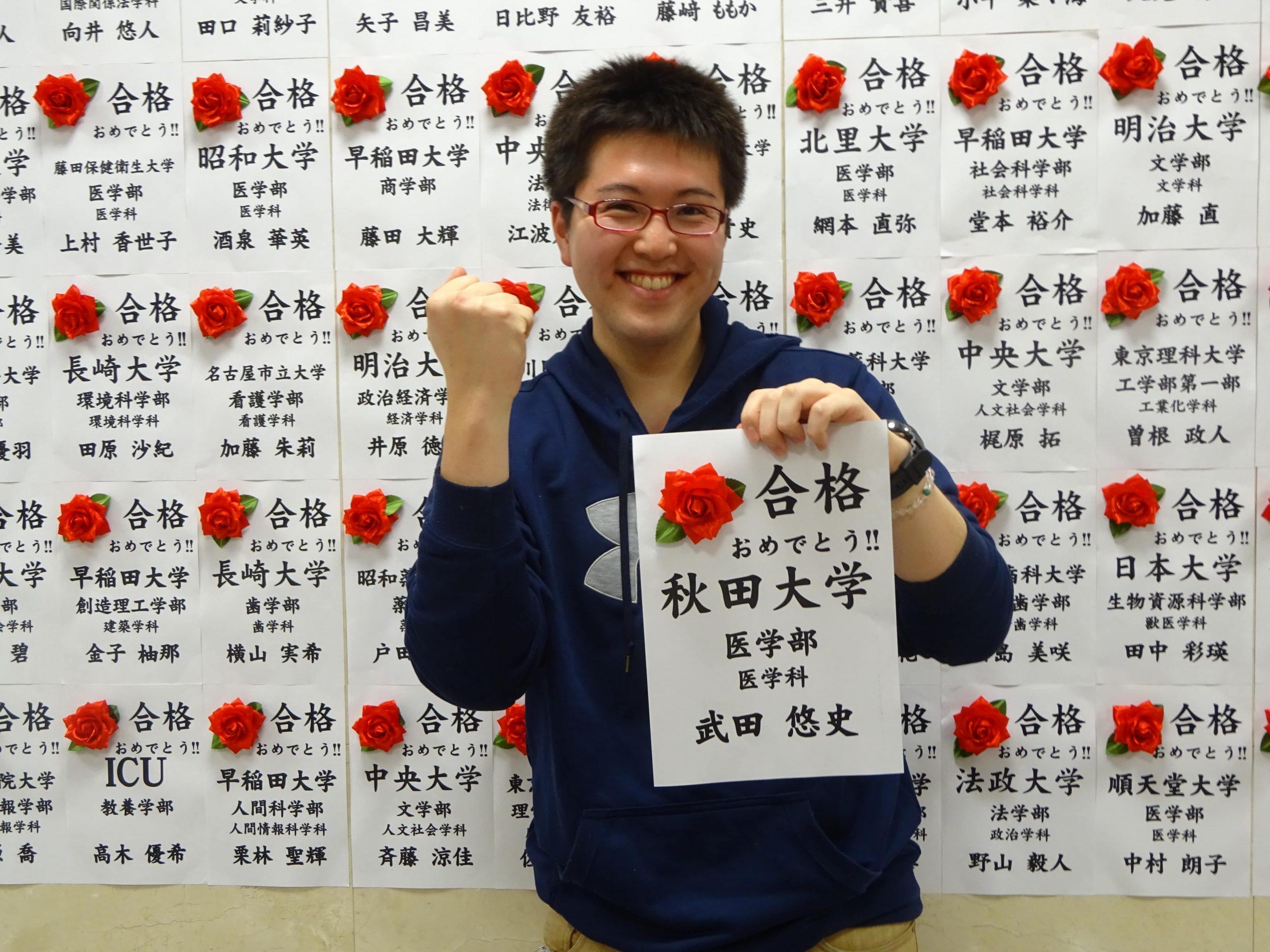 秋田大学合格者1