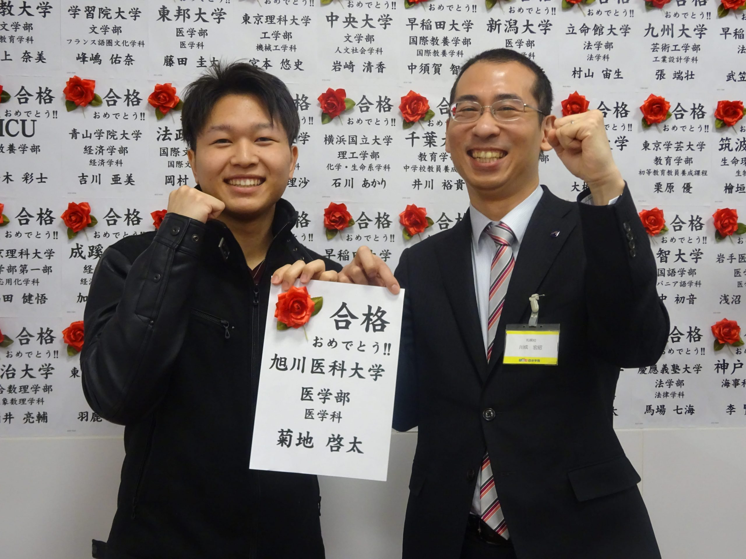 受験コンサルタント川成との写真