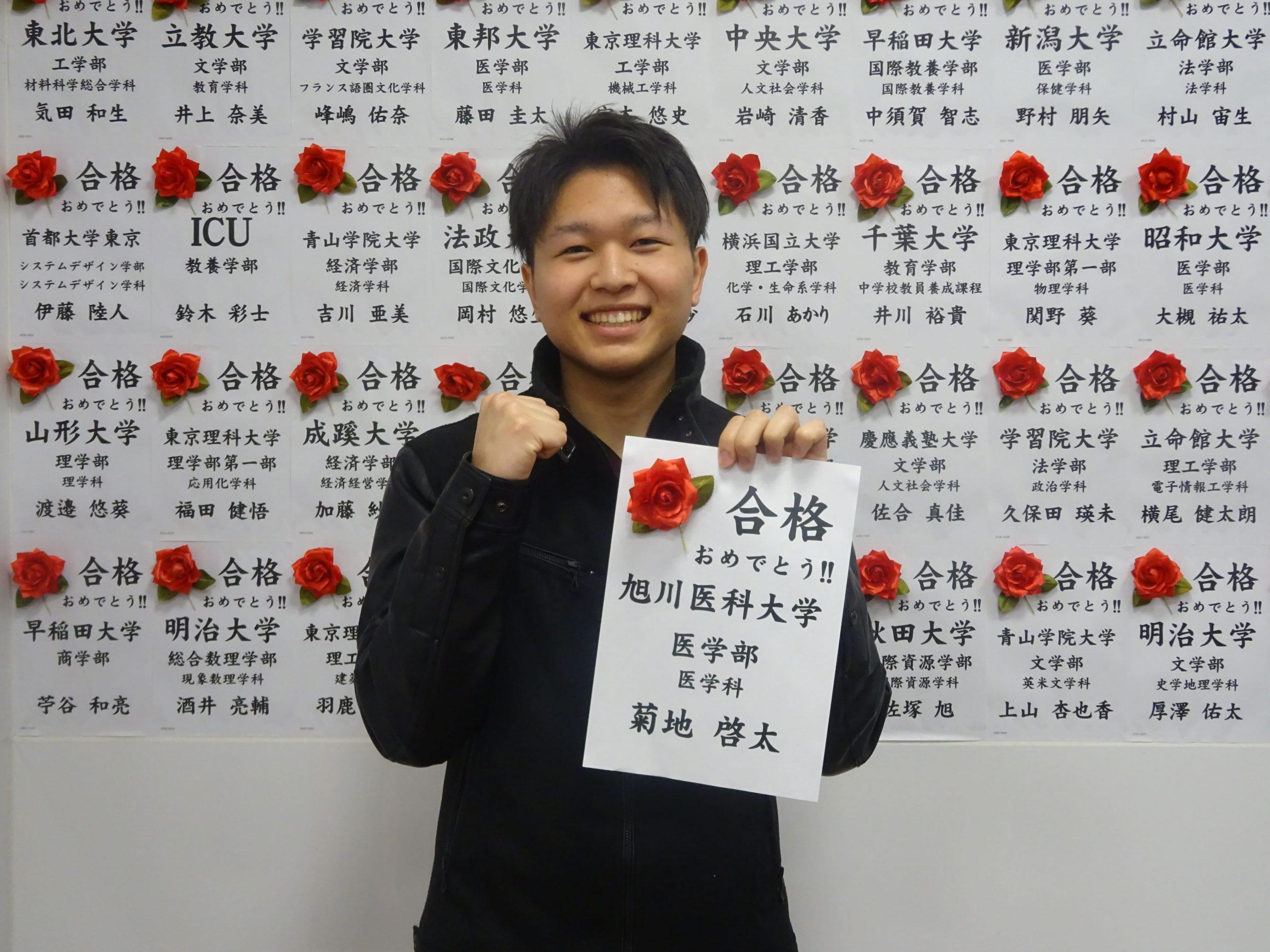 旭川医科大学合格者1