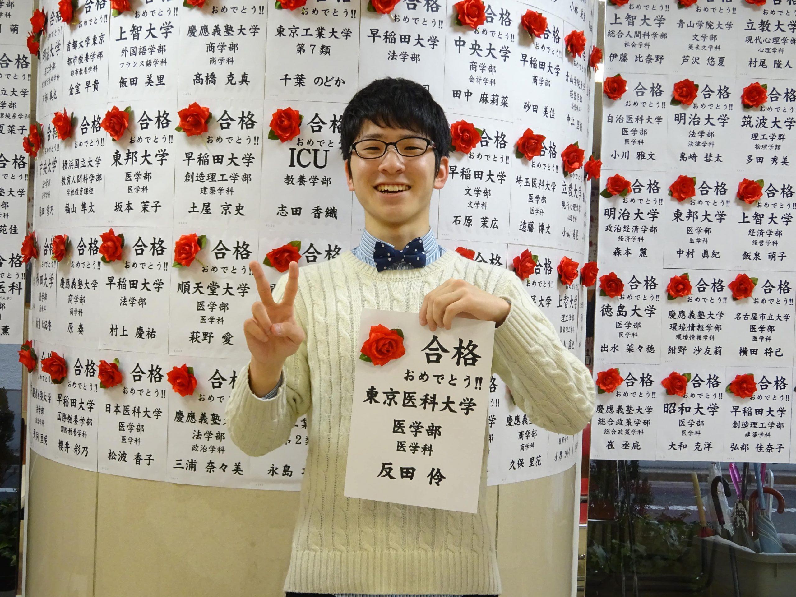 東京医科大学合格者2