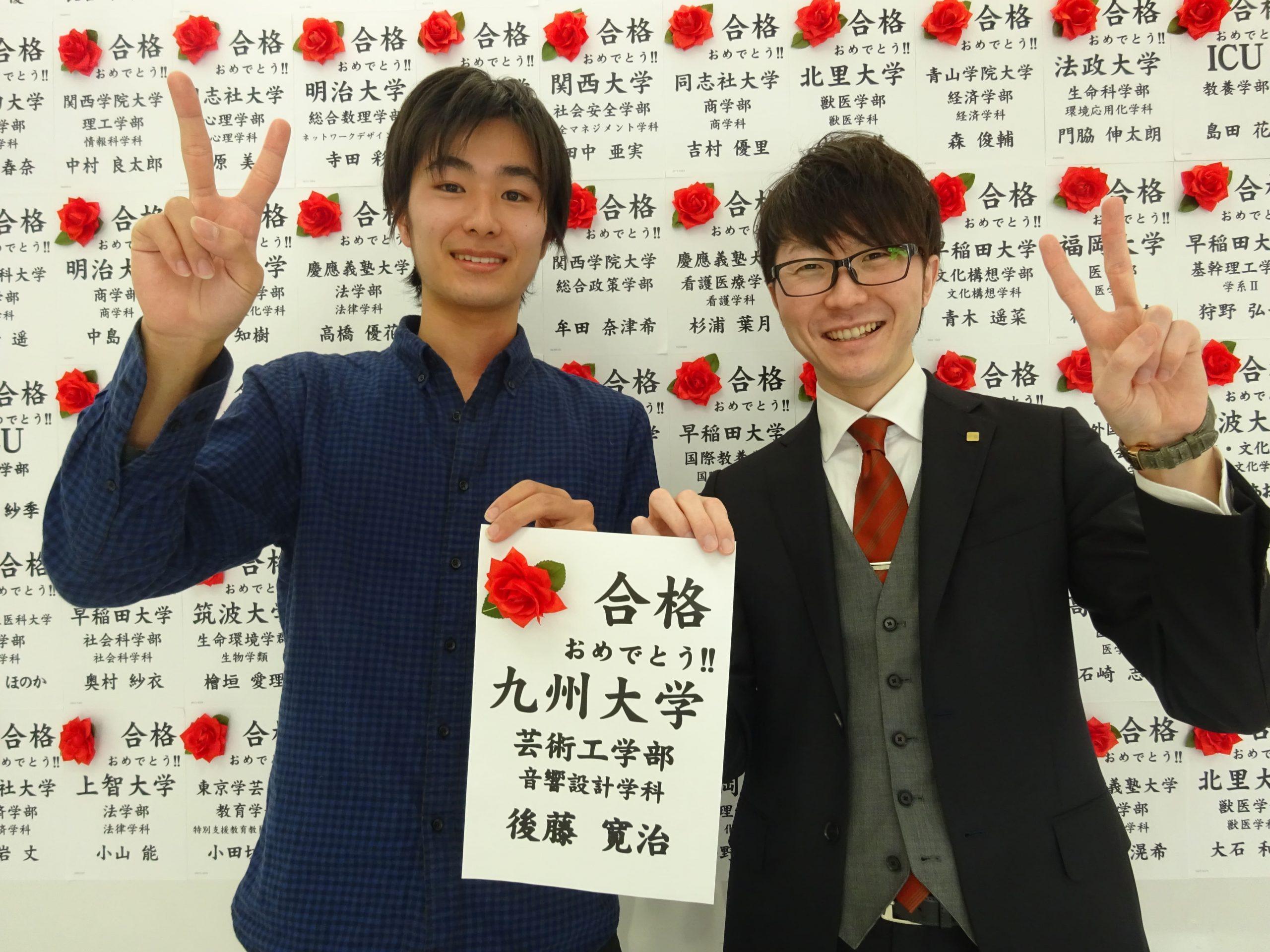 九州大学格者2