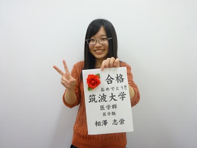 筑波大学合格者
