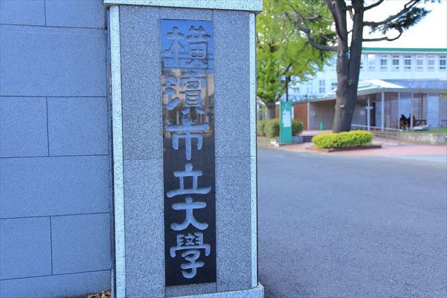 大学 横浜 出願 状況 市立