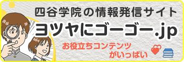 四谷学院の情報発信サイト ヨツヤにゴーゴー.jp