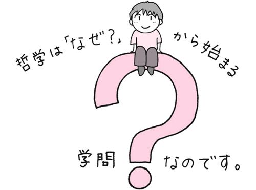 哲学は「なぜ?」から始まるイメージ画像!